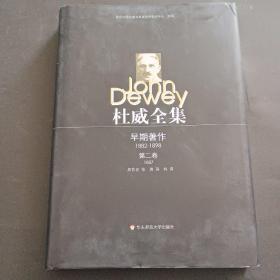 杜威全集·早期著作:第二卷(1887)
