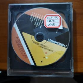 记录新时代VCD一盒二片(已试放好用)