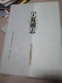 宁夏通志.四.经济管理卷(上)
