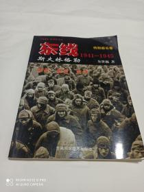 东线 1941-1945 斯大林格勒 特别超长卷