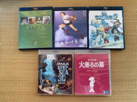 "DVD蓝光影碟-""宫崎骏萤火虫之墓""""深海探秘""""蓝精灵2""""穿越时空的少女""""皮克斯动画短片集2"""