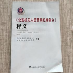 《公安机关人民警察纪律条令》释义