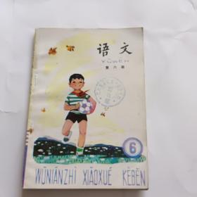 五年制小学课本 语文 第六册