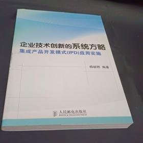 企业技术创新的系统方略:集成产品开发模式(IPD)应用实施