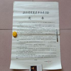 文革通告——山西省定襄县革命委员会通告(交通安全内容)