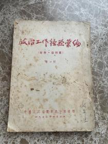 抗美援朝志愿军经验汇编(上甘岭内容)