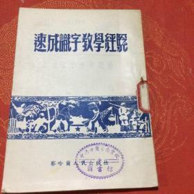 速成识字教学经验——察哈尔人民出版社52年初版(建国初期红色文献资料)