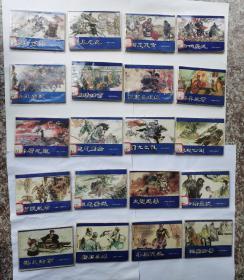 陕西版《三国演义》二十本全一套