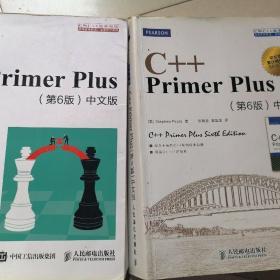 C++ Primer Plus(第6版 中文版)一套二本