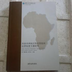 西部非洲地区性经贸组织法律制度专题研究