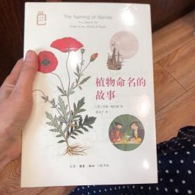 彩图新知04:植物命名的故事(全新未拆)