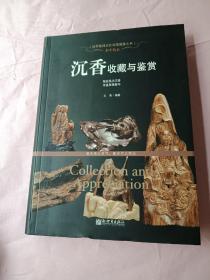 木中钻石:沉香收藏与鉴赏