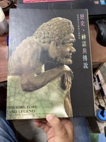 历史 神话与传说 胡锦超先生捐赠石湾陶塑