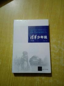 清华少年说(第二辑)(未拆封)