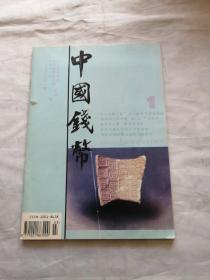 中国钱币1995.1