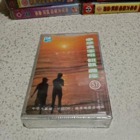磁带:中华大家唱卡拉OK曲库【57】未开封