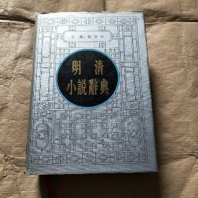 明清小说辞典 (精装)