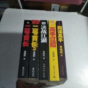 二号首长 当官是一门技术活1、2、决战江湖、阴谋高手、高手过招( 5本合售)正版书,非盗版