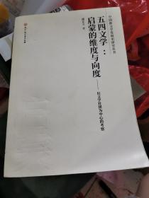 五四文学:启蒙的维度与向度(以文学社团为中心的考察)/中国新文学发展史研究丛书