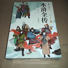 水浒全传(上下两册)