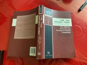马克斯·韦伯的《经济与社会》:评论指针(2010年1版1印,书脊有损,封底折痕,部分页面握角,导论部分有铅笔字迹和划痕)