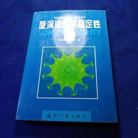 旋涡流动的稳定性——《近代空气动力学丛书》