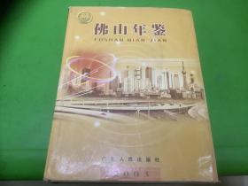 佛山年鉴(2003)