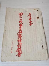 1953年晋中汾河水利资料《关于一月份安全运动进行情况的报告》晋中汾委会,一九五三年一月三十一日