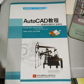 AutoCAD教程