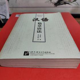 汉语篇章语法