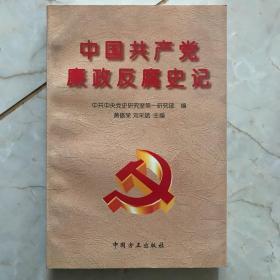 中国共产党廉政反腐史记