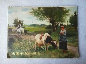 法国十九世纪农村风景画(存26张)