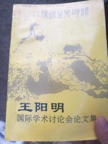 王阳明国际学术讨论会论文集:[1996:贵阳]