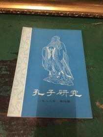 孔子研究(季刊)1986年第四期,总第4期