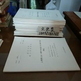 武汉大学 硕士学位论文: 上博简(五)《君子为礼》与《弟子问》 研究