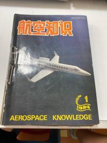 航空知识 合订本 12册  【182层】