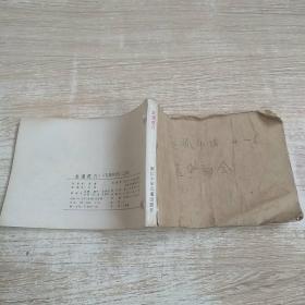 连环画: 飞狐外传 (4)龙潭虎穴