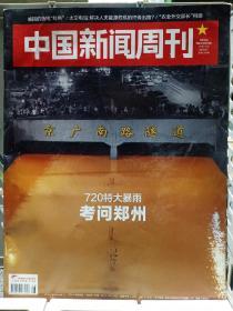 中国新闻周刊 2021  28  主题:特大暴雨——考问郑州!