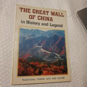 The Great Wall of China in History and Legend【自然旧泛黄。内页干净无勾画。】