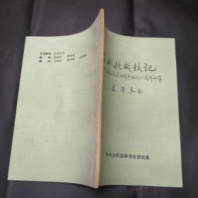 左权抗战歌记 为纪念抗日战争胜利50周年而作
