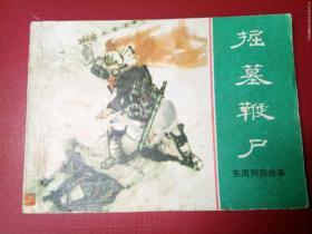东周列国故事:掘墓鞭尸