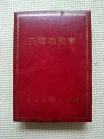 奖章证书(北京振远护卫中心)公安局三等功奖章(仔细看描述)