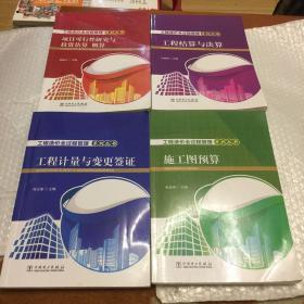 工程造价全过程管理系列丛书 全套四册 《项目可行性研究与投资估算、概算》《工程计量与变更签证》《施工图预算》《工程结算与决算》正版图书,内页无笔记无划线