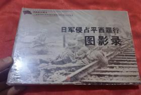 日军侵占平西罪行图影录【16开】未拆封
