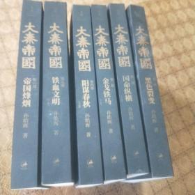 大秦帝国《一册之六册》