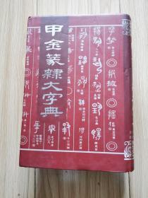 甲金象隶大字典(2005年版、大32开精装有书衣)