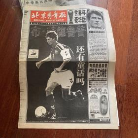 """北京青年报 1998足球世界杯""""豪华版""""7月1日"""