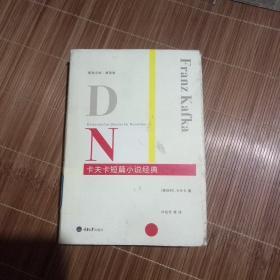 卡夫卡短篇小说经典(馆藏本)