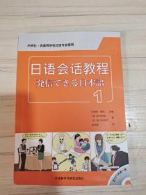 日语会话教程1