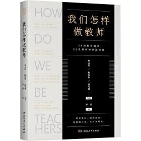 我们怎样做教师(教师案头常备 择取教育名家精辟透彻的教育精华,展示一流教学实践案例的大典)